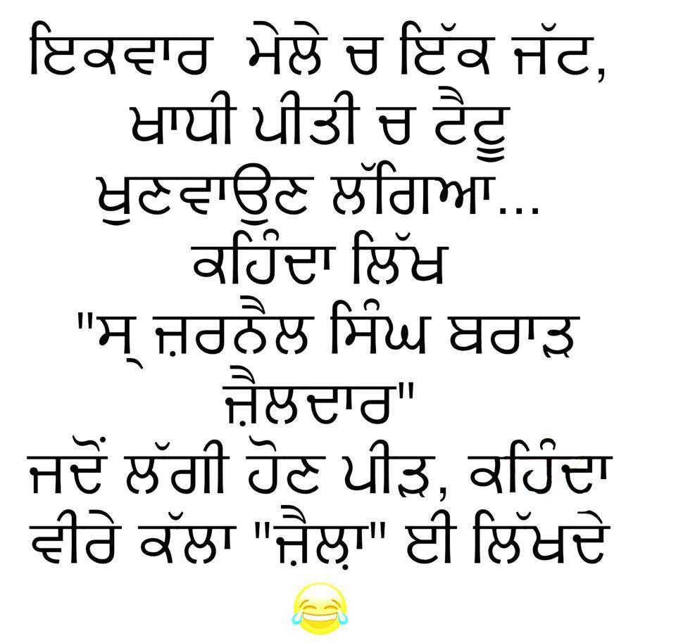 Pin on Punjabi Status – ਪੰਜਾਬੀ ਸਟੇਟਸ Whatsapp Sad Love ...