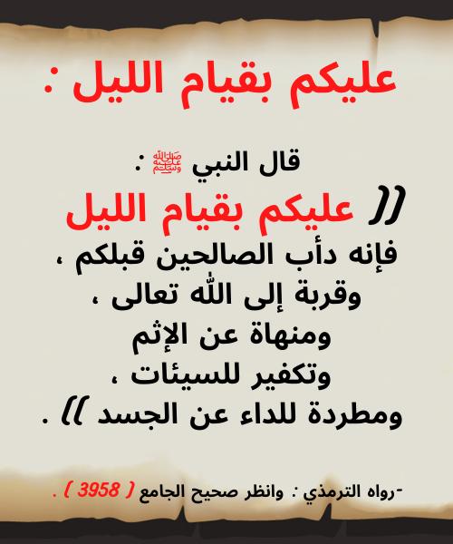 Pin By الدعوة إلى الله On أحاديث نبوية شريفة عن فضل قيام الليل وأجره Math Math Equations Calligraphy