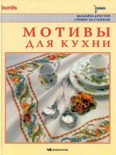 """Книга """"Кухонные мотивы"""". Вышивка крестом, схемы."""