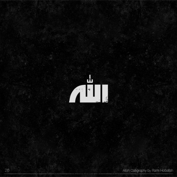 30 Allah Calligraphy On Adweek Talent Gallery Allah Calligraphy Allah Calligraphy