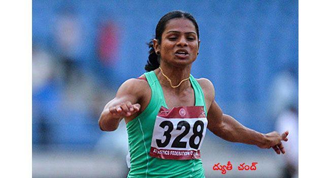 Indian woman athletes in Rio Olympics    ఒలింపిక్స్లో పాల్గొంటున్న నాటి నుంచి అథ్లెటిక్స్లో పతకం సాధించడానికి భారత అథ్లెట్లు భగీరథ ప్రయత్నమే చేస్తున్నారు. సెకనులో వందో వంతు తేడాతో...http://bit.ly/2atpwXS    #Rio2016 #DuteeChand #TintuLuka #VasundharaKutumbam #RioOlympics