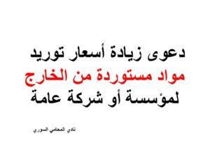 دعوى زيادة أسعار توريد مواد مستوردة من الخارج لمؤسسة أو شركة عامة نادي المحامي السوري Calligraphy Arabic Calligraphy