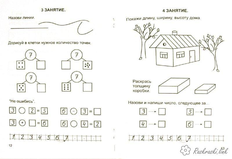 Раскраски Математические раскраски для дошкольников цифры ...