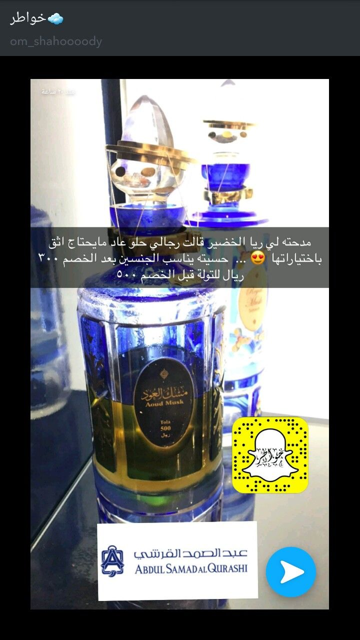 Pin By زينه On عطر Hair Perfume Perfume Glassware
