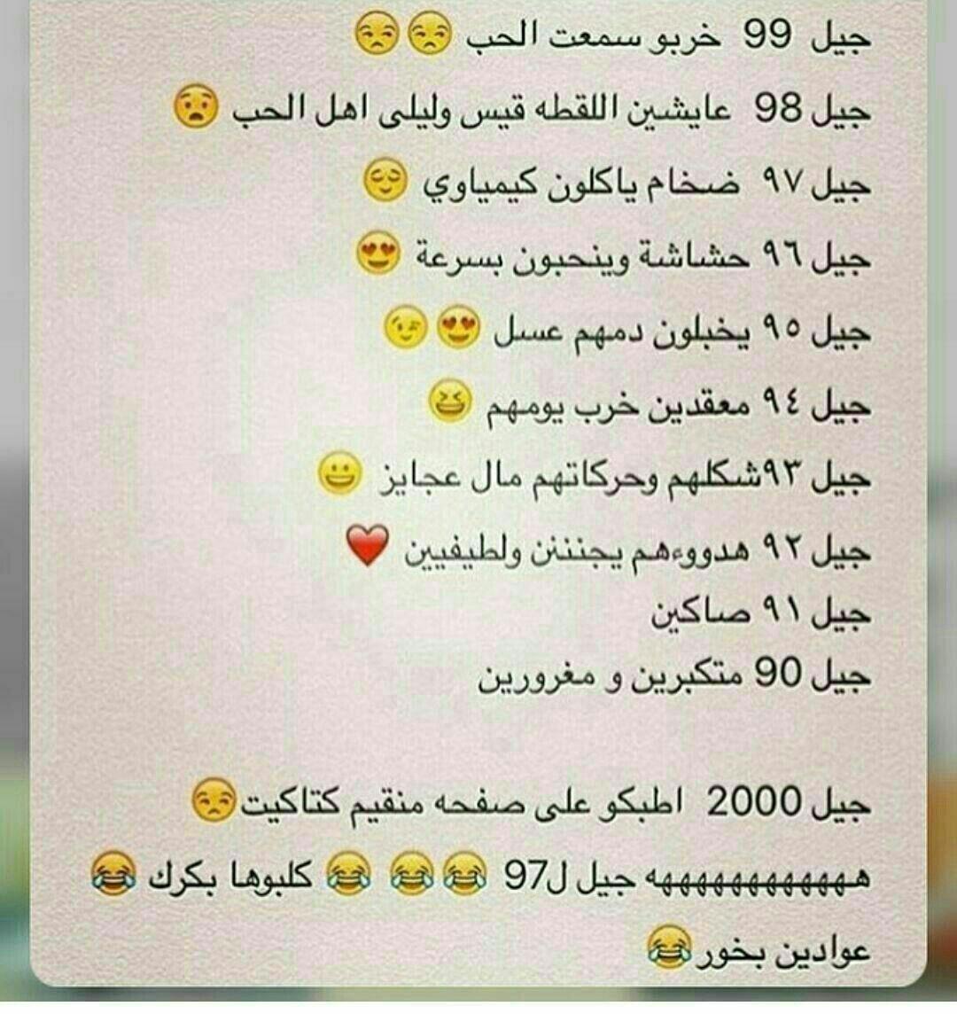 ممقصودة ترة تحية الكل الاجيال ههههههه Laughing Quotes Arabic Funny Arabic Jokes