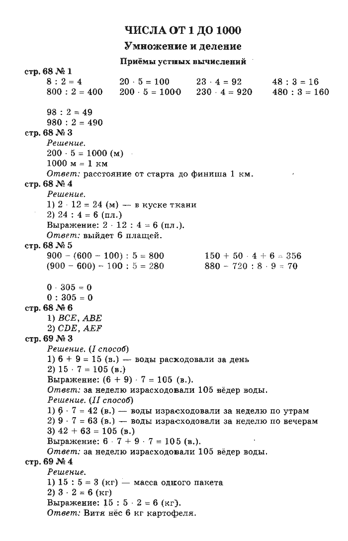 Спиши.ру 5 класс русский язык бабайце