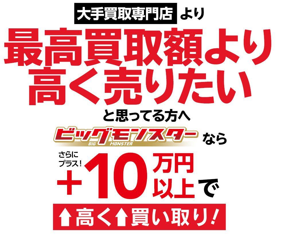 ビッグモンスターは福岡で高く車買取する中古車査定業者