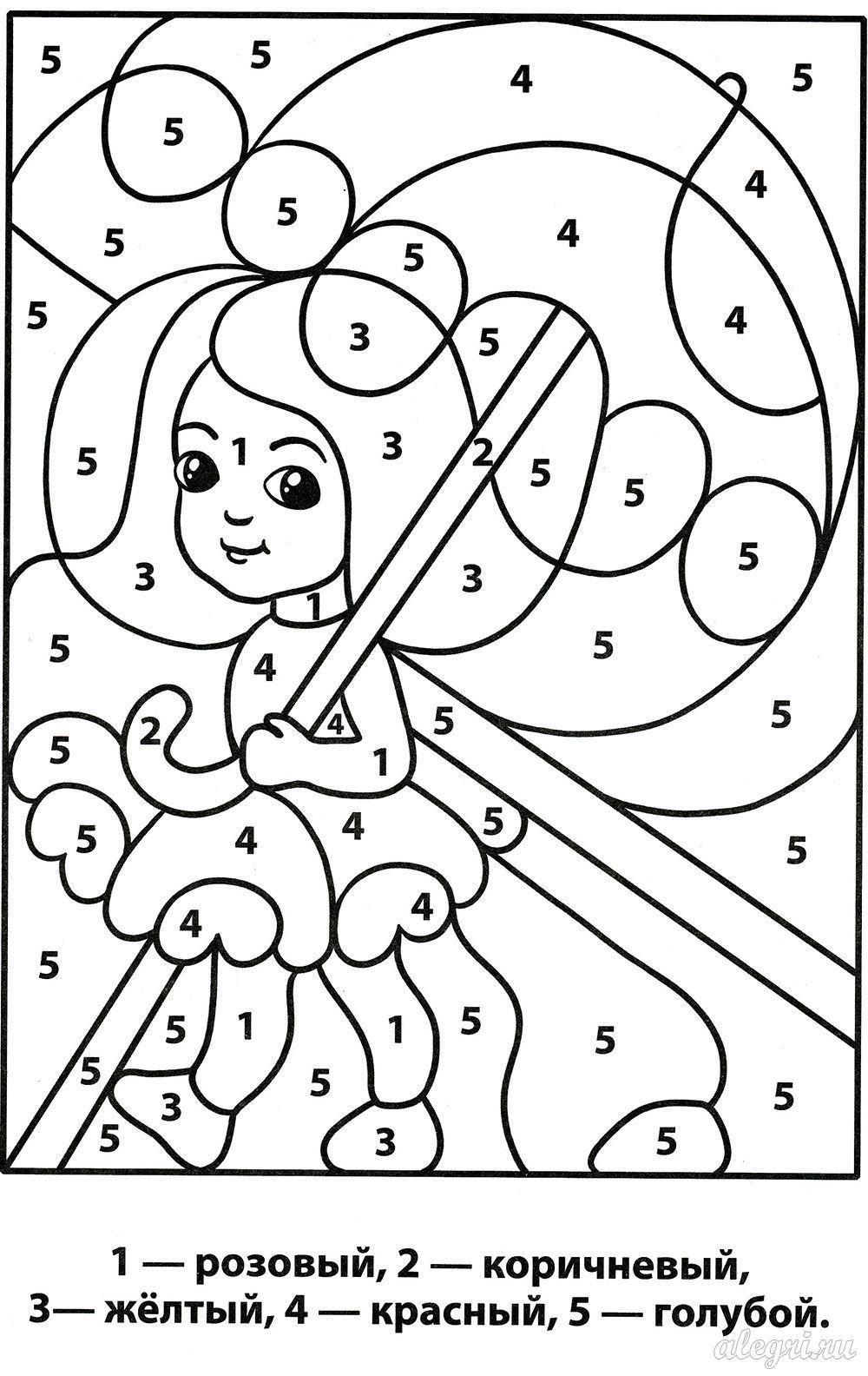 игры раскраска по цифрам для детей раскраска по цифрам раскраски раскраска по номерам