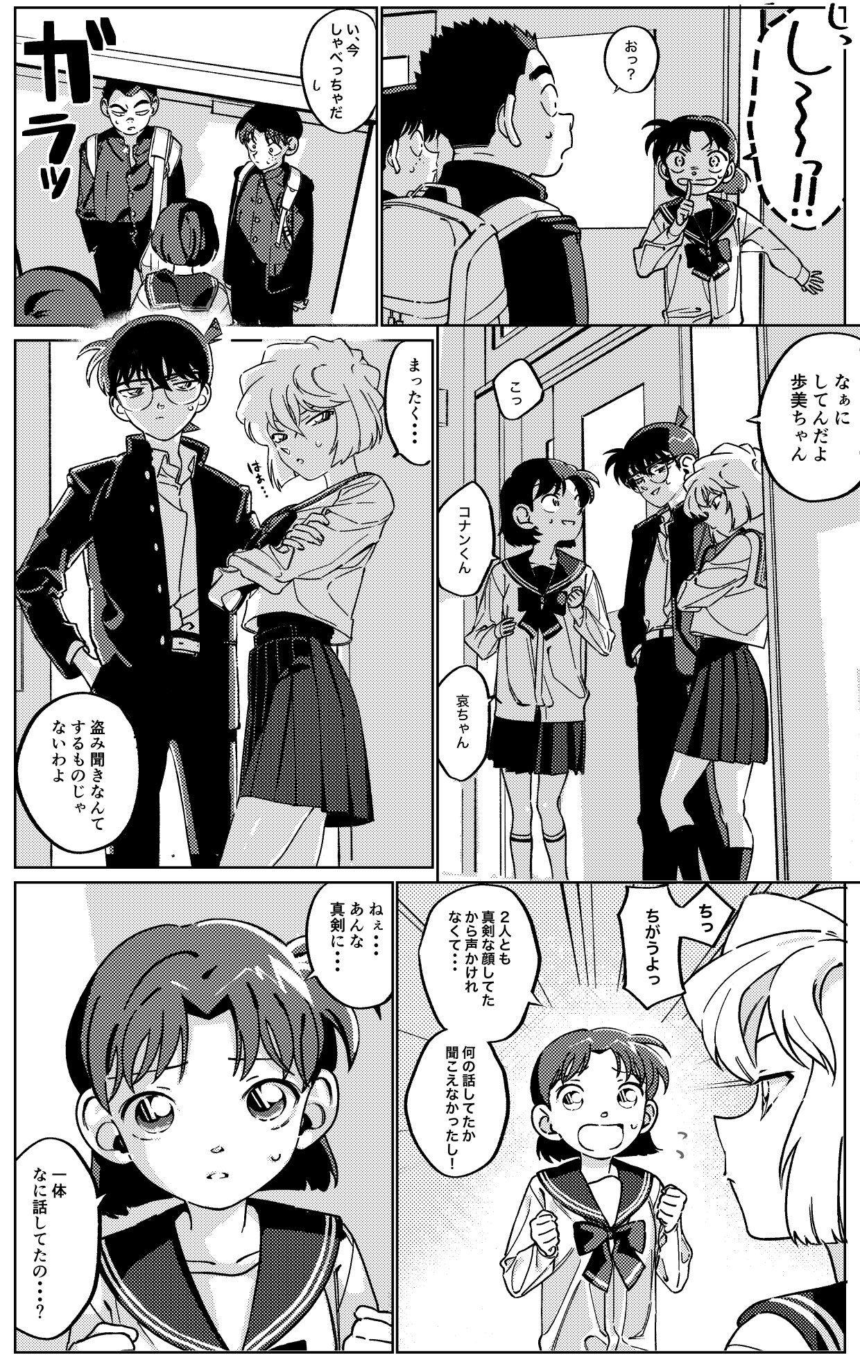 少年 探偵 団 コナン