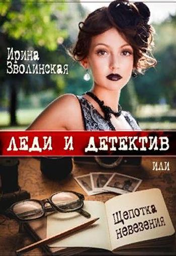 Ledi I Detektiv Ili Shepotka Nevezeniya Irina Zvolinskaya Books Tanta Incoming Call