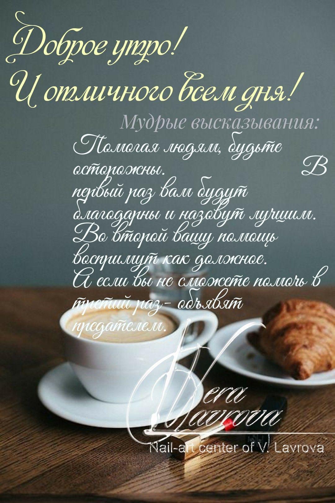 Dobroe Utro Ot Anastasiya Gorbachyova Citaty Utrennie Citaty