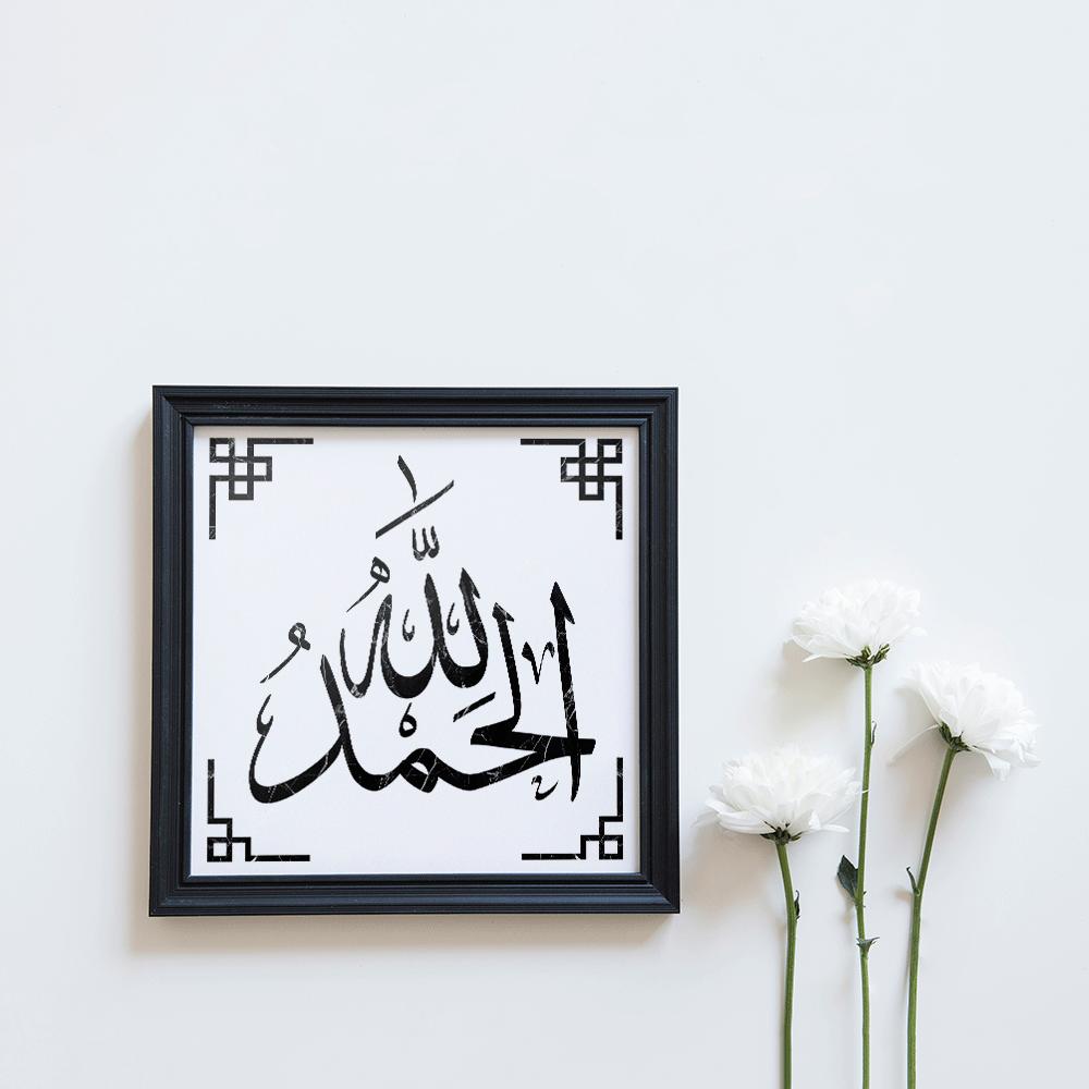Alhamdulillah print, Arabic calligraphy wall art, Islamic art