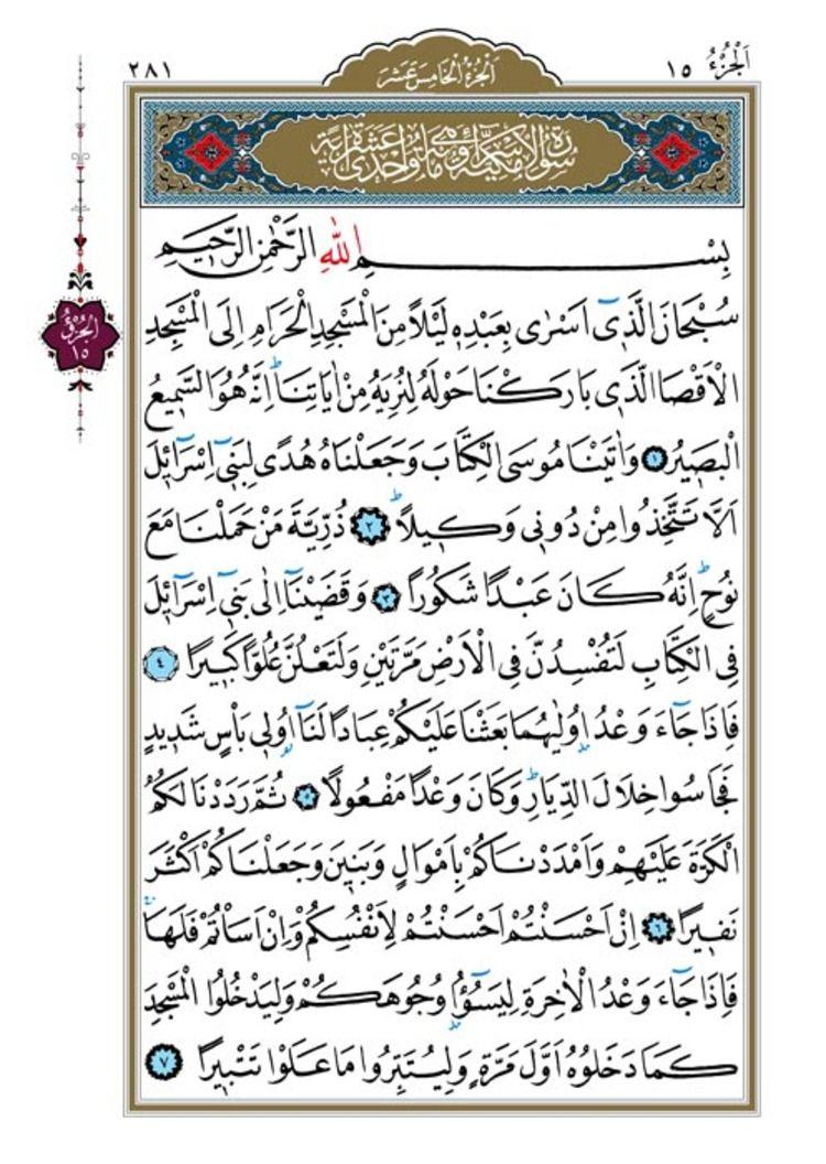 15 Cuz 1 Sayfa Isra Suresi Oku Dinle Isra Suresi 1 7 Ayeti