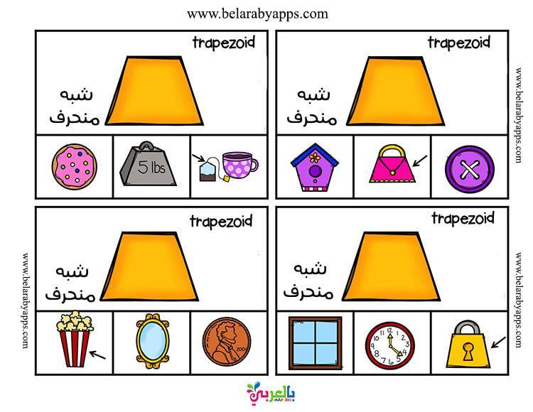 لعبة تعليم الاشكال الهندسية لرياض الاطفال العاب تعليمية منتسوري للطباعة بالعربي نتعلم Kids Education Preschool Kindergarten