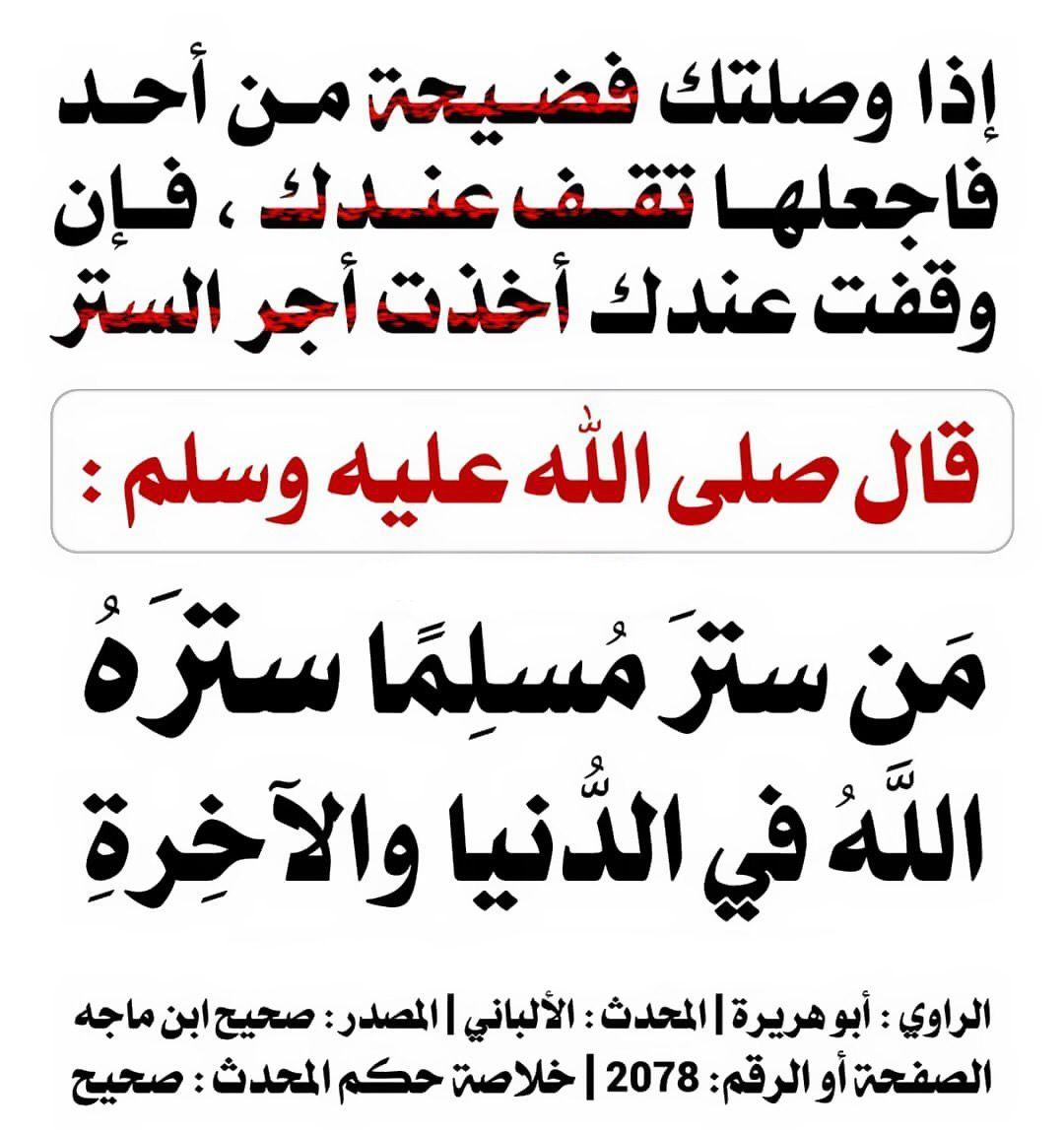 Pin By Amet Allah Dani On أحاديث سيدنا محمد صلى الله عليه وسلم Quran Quotes Inspirational Quran Quotes Ahadith