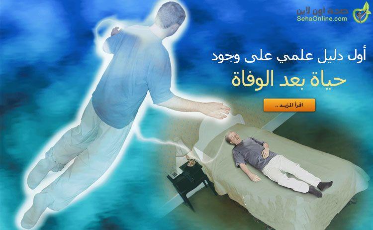 دلائل للحياة بعد الموت