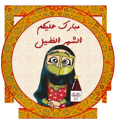 ثيمات رمضان 2016 صور ثيمات رمضان للطباعة صور عن رمضان للطباعة ثيم رمضان كريم Ramadan Cards Ramadan Kareem Decoration Ramadan Kids