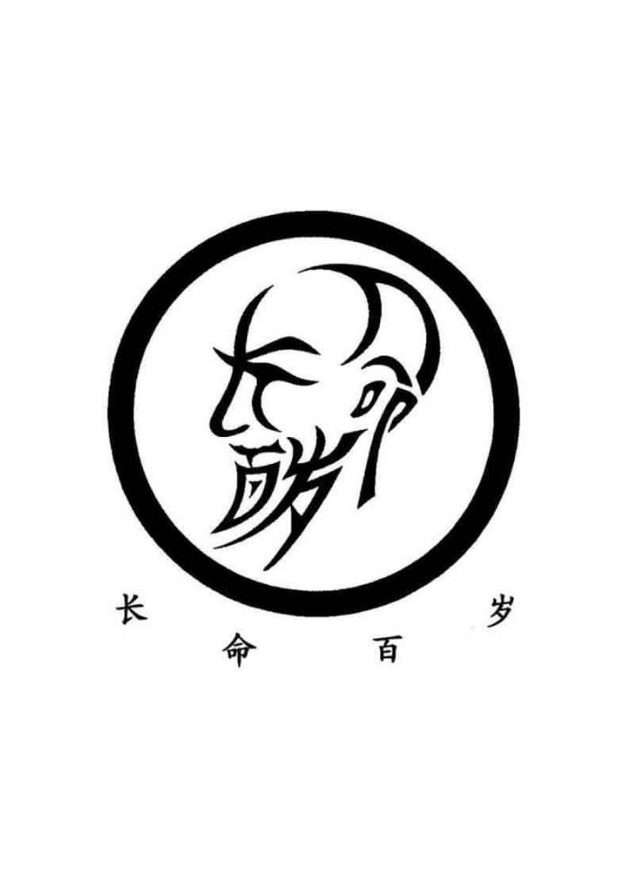 长命百岁,old man  Funny Chinese characters drawing! Study Abroad in