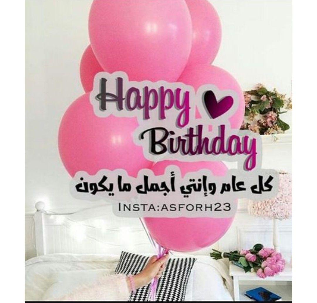 تكتمل الأعياد بعيد ميلادك يا صديقتي كل سنة وأنت قريبة مني وسنة خير وفرحة وسعادة عليك اليوم يحتضن عيد مي Eid Crafts Its My Birthday Happy Birthday Quotes