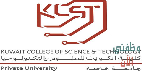ننشر إعلان وظائف كلية الكويت للعلوم والتكنولوجيا في عدة تخصصات للمواطنين والأجانب المقيمين في الكويت وفقا لعدد من الشروط وال Private University Science Letters