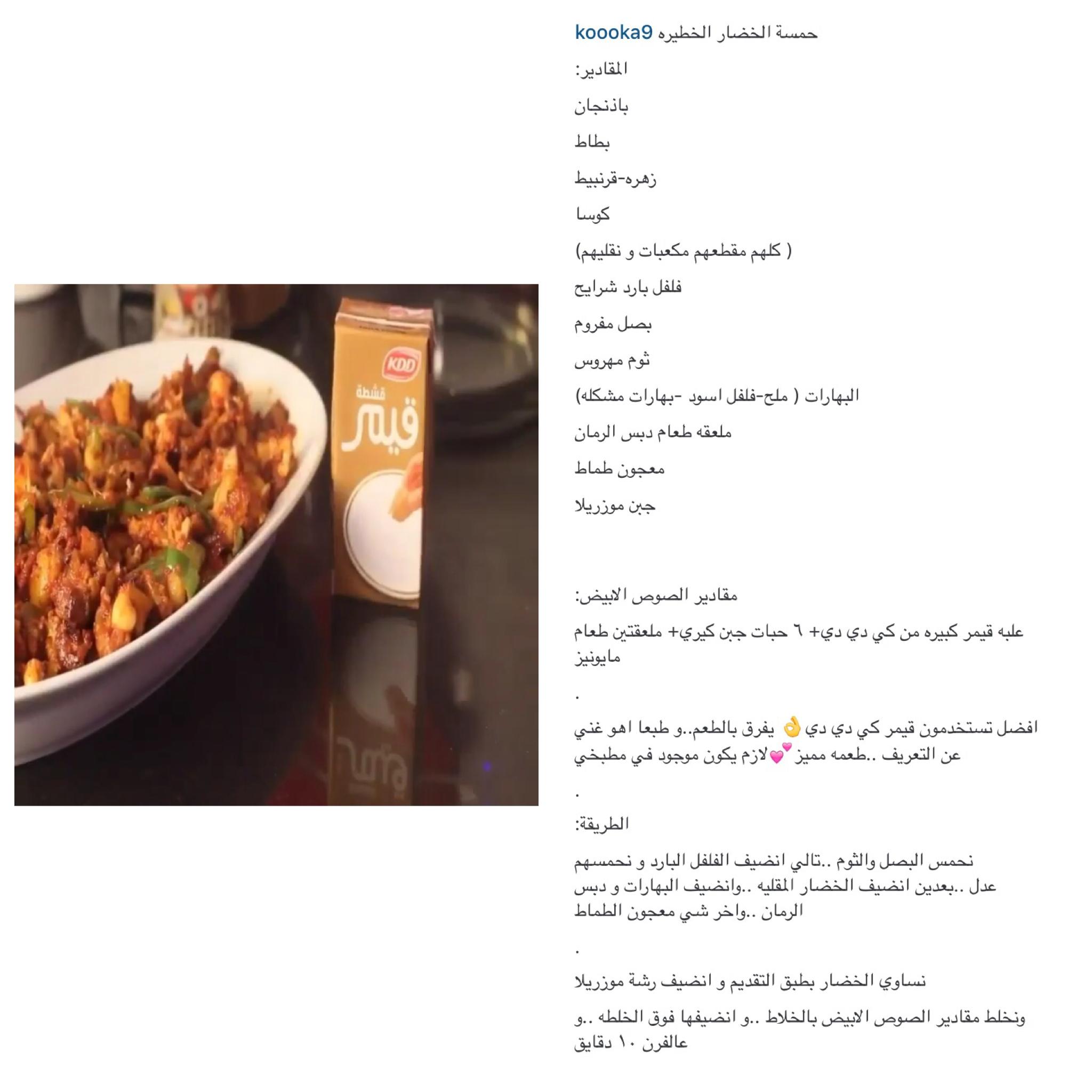 حمسة الخضار Cooking Arabic Food Food