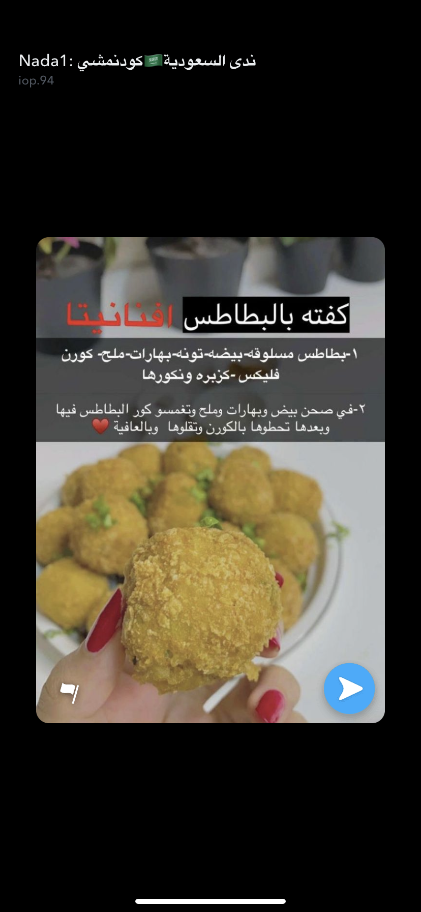 Pin By براءة حروف On اكلات2 Cooking