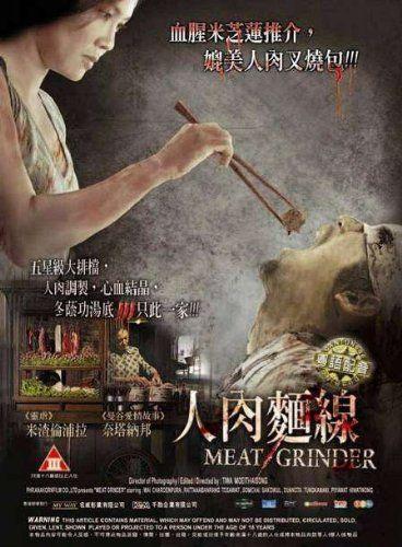 Good Meat Grinder Thai Horror Thriller Movie Dvd Region 3 English Subtitled Japanese Horror Movies Japanese Movies Asian Horror Movies