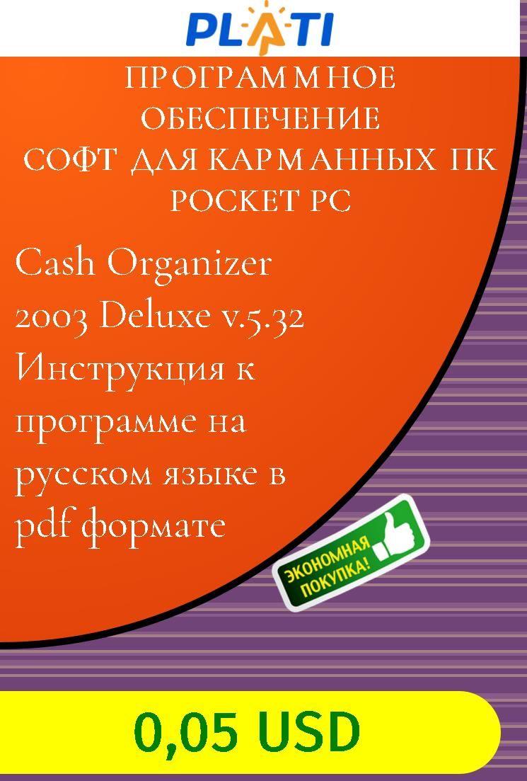 Подробная инструкция на русском для кпк dell x510