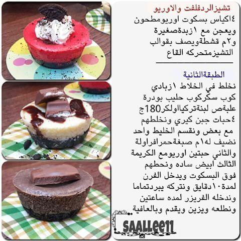 تشيز الريد فيلفيت بالاوريو Red Velvet Cake Desserts Food