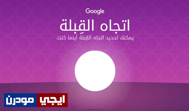 تحديد اتجاه القبلة الصحيح بإستخدام Qibla Finder من جوجل Google Home Mini Google Google Home