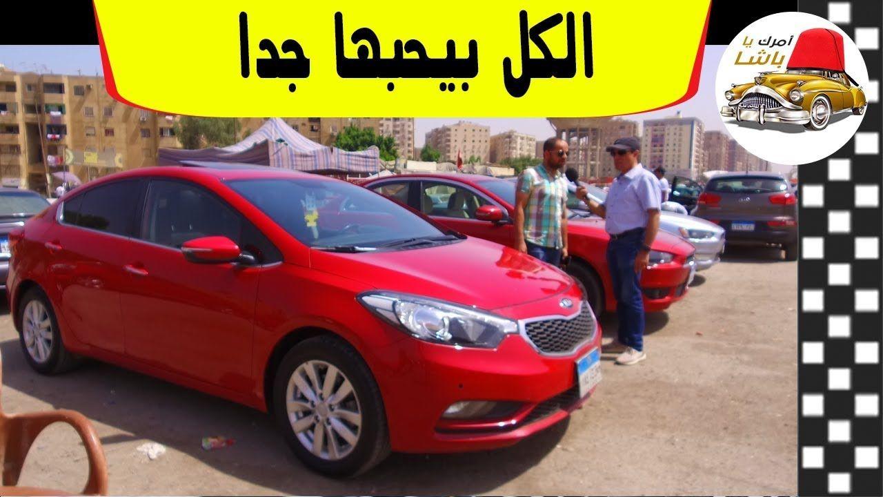 شوف رأي التجار في أسعار السيارات في سوق السيارات و احسن سيارة موفرة لل Car Bmw Cars