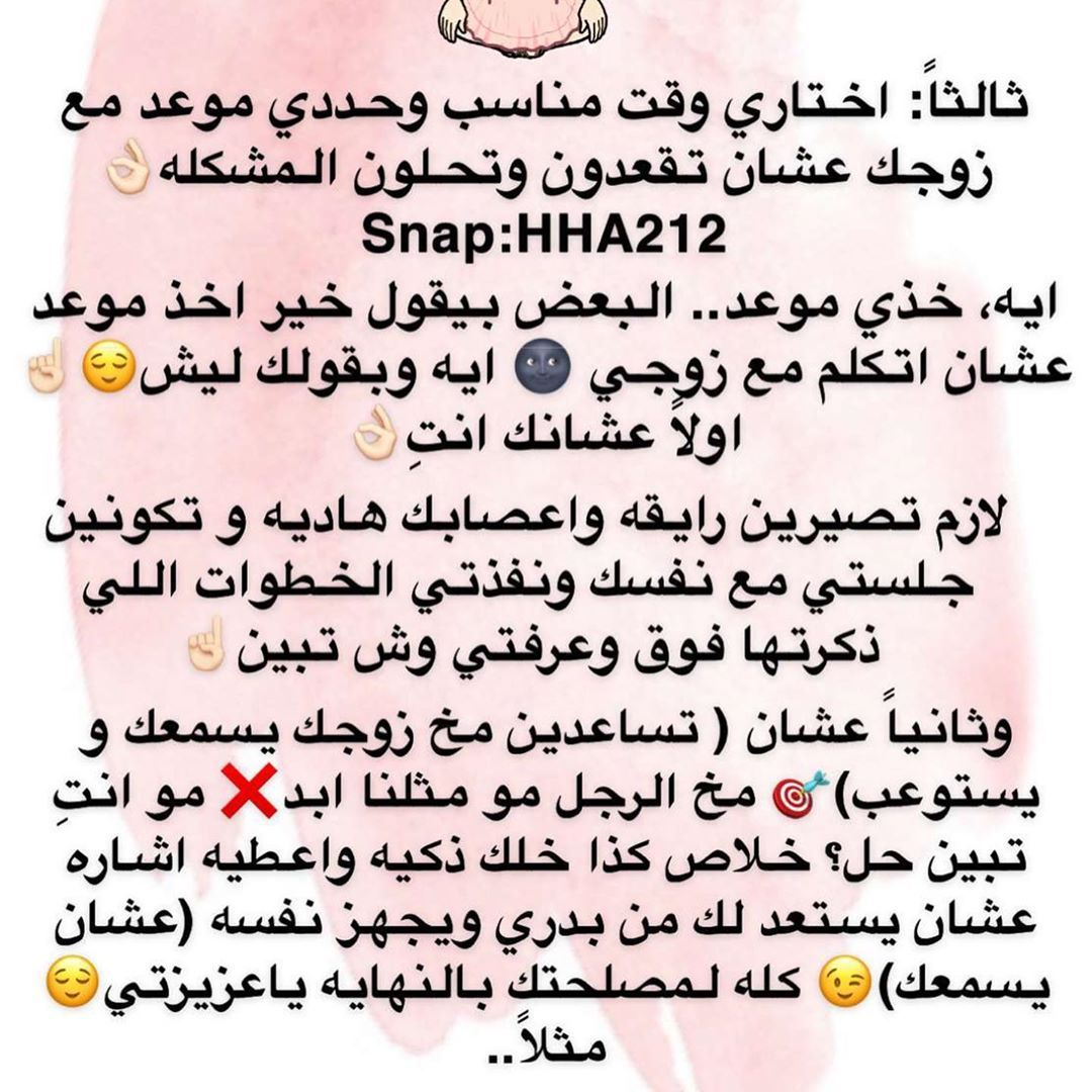 Pin By Mahawi On اتكيت المرأة الذكية في التعامل مع المشاكل الزوجية Math Uig Math Equations