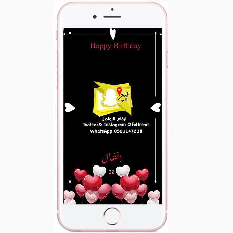 فلتر سناب شات تصميم 0501147238 Feltrcom Instagram Photos And Videos Twitter Instagram Whatsapp Message Happy Birthday