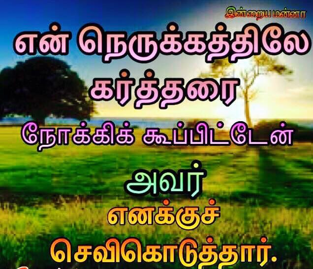 God answers prayers | Tamil Christian verses posters ...