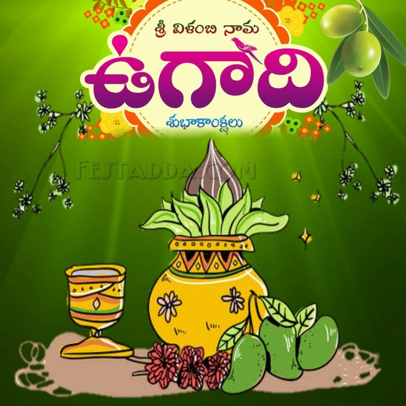 Ugadi Images Download Wishes images, Photo wallpaper