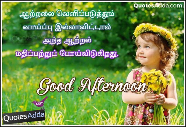 Good Afternoon Tamil Kavithai Pictures Inspiring Words Amma