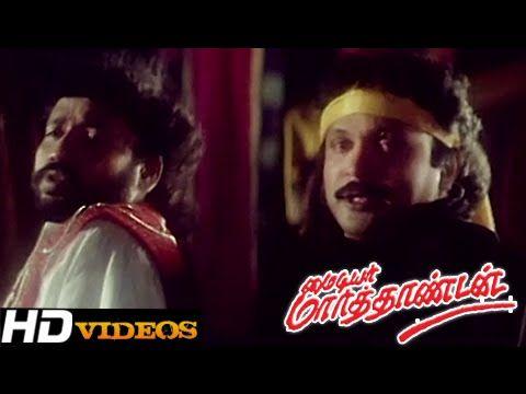 Uttalakadi Tamil Movie Songs My Dear Marthandan Hd Movie Songs Songs Dear