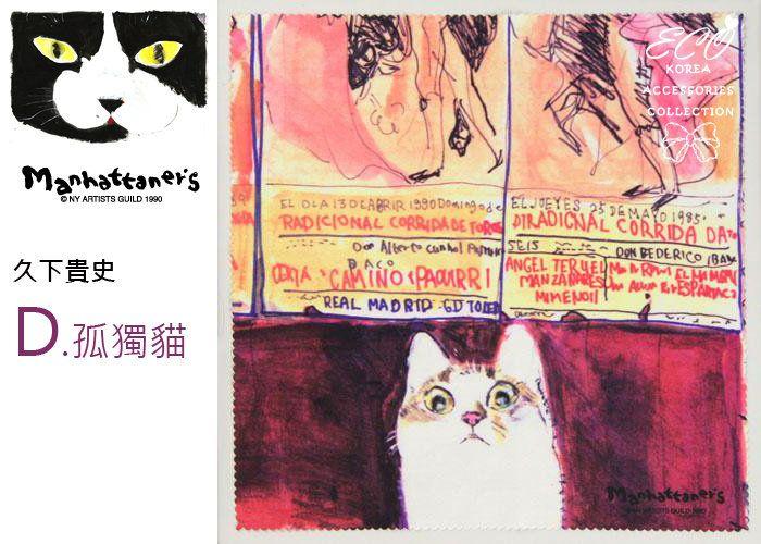 日本進口,日本製,拭鏡布,久下貴史,Manhattaner's,貓