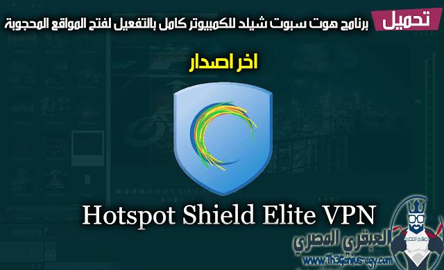 برنامج هوت سبوت شيلد للكمبيوتر كامل بالتفعيل Hotspot Shield Elite Vpn Hot Spot Video Chatting Elite