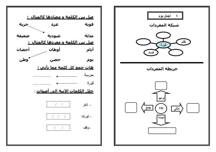 اوراق عمل لتطبق استراتيجيات القرائية على دروس لغة عربية الصف الثاني الابتدائي الترم الثاني البوابة التعليمية عربي Arabic Quotes Quotes