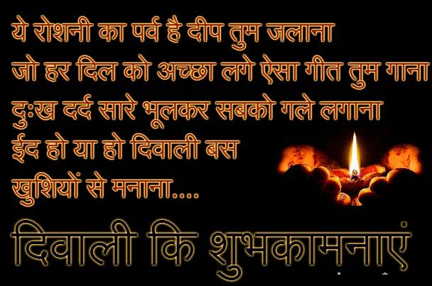 Image result for diwali sms in hindi