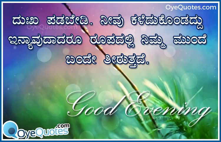 Kannada Oye Quotes Good Evening Kavanagalu Images Online Lovely