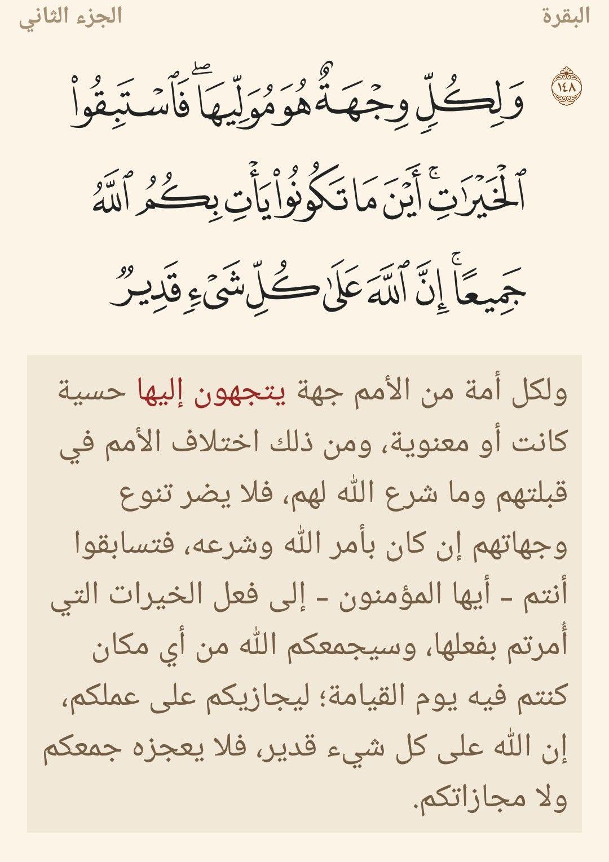 بـســم الله الــرحـمــان الــرحـيــم تفسير قوله تعالى و ل ك ل و ج ه ة ه و م و ل يه ا Islamic Art Calligraphy Calligraphy Art Islamic Calligraphy