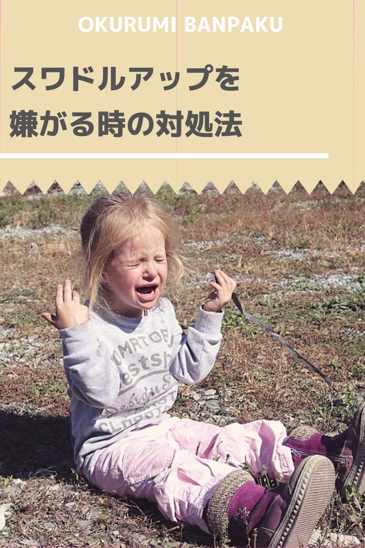 嫌がる 赤ちゃん 抱っこ