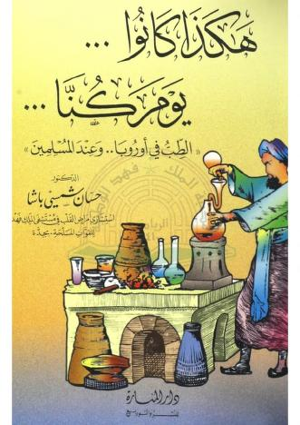هكذا كانوا يوم كنا Free Download Borrow And Streaming Internet Archive Arabic Books Pdf Books Reading Good Books