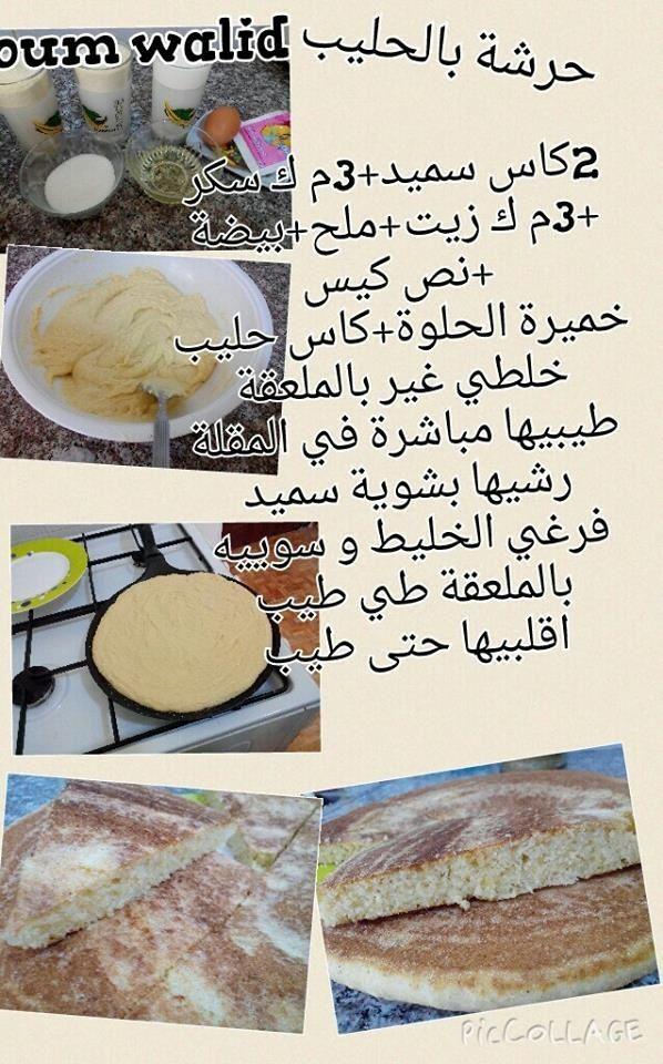 """Très recettes salées de """"oum walid""""   Hena   Pinterest   Cuisine  KT11"""