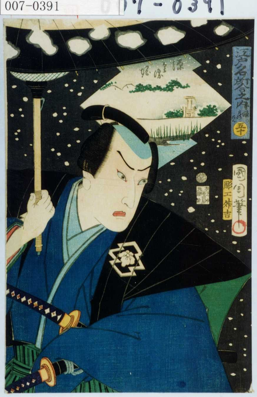 Toyohara Kunichika Title:「江戸名所合之内 ☆蔵けん 五十」 Date:1867