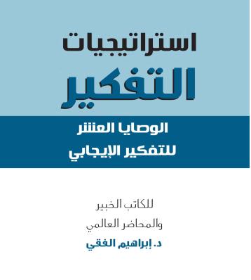 حصريا تحميل وقراءة كتاب استراتيجيات التفكير للراحل د ابراهيم الفقي Pdf 2019 Learning
