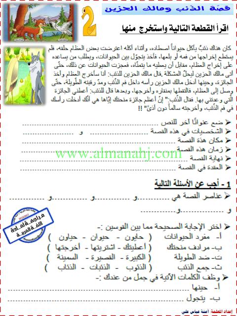 الصف الثالث الفصل الأول لغة عربية 2018 2019 مراجعة مهارات لغة عربية منهاج حديث موقع المناه Arabic Alphabet For Kids Learning Arabic Learn Arabic Alphabet