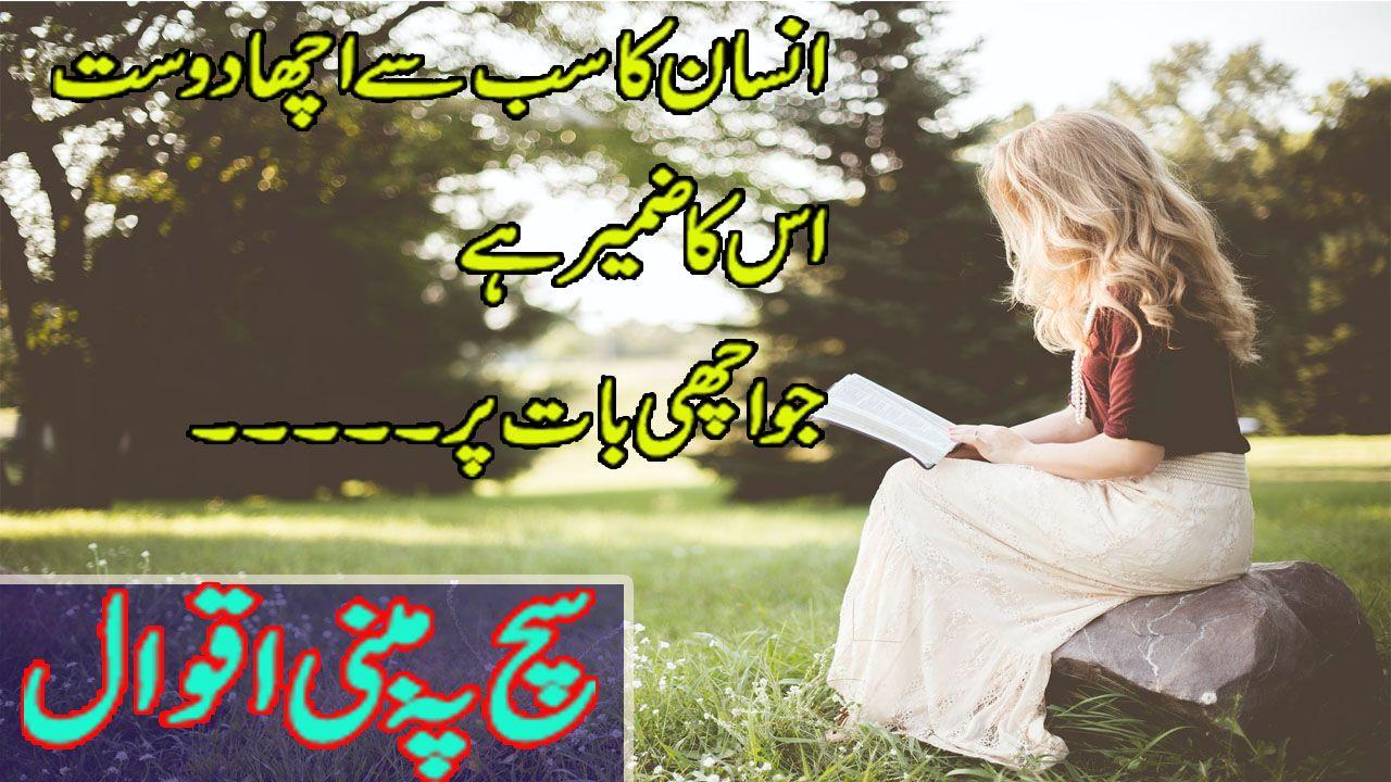 Pin on Best Urdu Qoutes